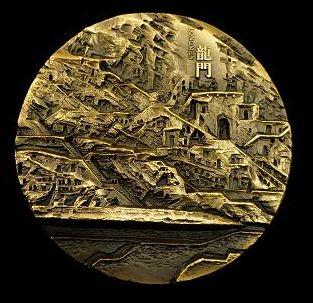 上海造币厂中国石窟艺术系列之--龙门大铜章2