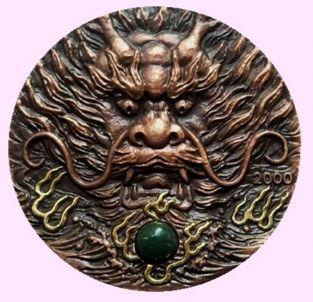 上海造币厂罗永辉版高浮雕生肖龙大铜章1