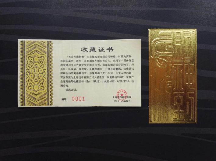 新品预定:上币首枚超高浮雕美髯公(关公)铜章