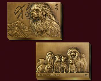(新世纪版)十二生肖系列之《狗》年大铜章