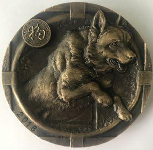 上海造币有限公司朱熙华(2018年)高浮雕狗年